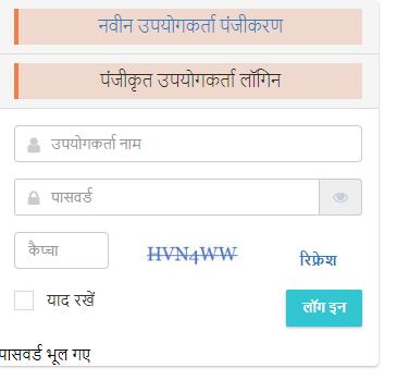 Vishwakarma Shram Samman Yojana Login
