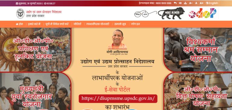 Vishwakarma Shram Samman Yojana