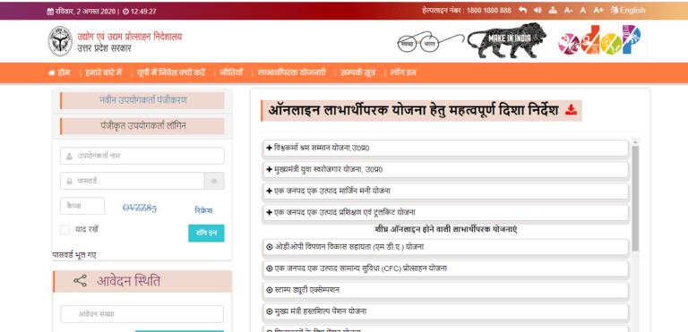 Vishwakarma Shram Samman Yojana online application